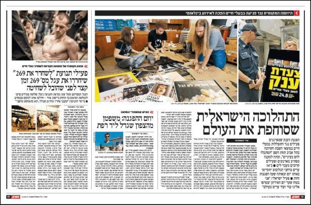 articolo news israeliano 269 liberato
